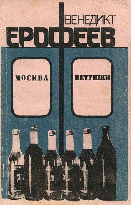 «Москва-Петушки»,