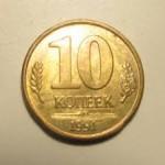 копеек 10