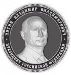 путин-деньги
