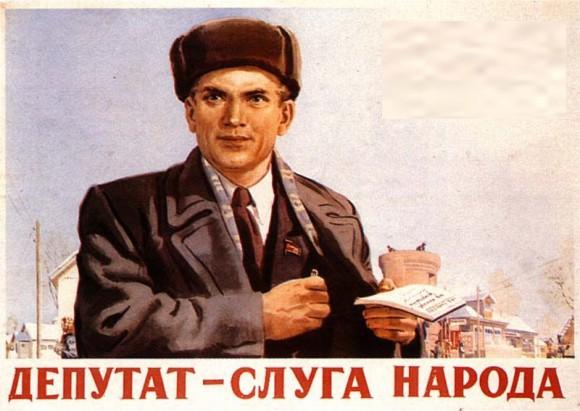 плакат-депутат