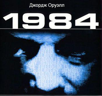 oruell-1984