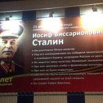 сталин_билборд
